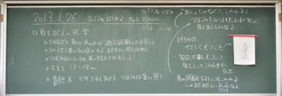 2013_1_26黒板の記録.jpg